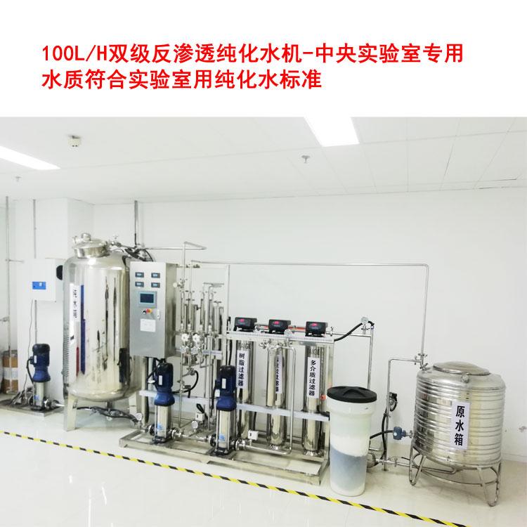 100L纯化水机,200L纯化水设备,中央纯水机